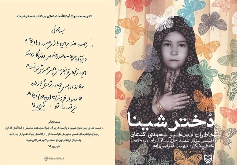 یک ناشر ترک رایت کتاب «دختر شینا» را خریداری کرد