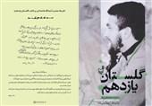 انتشار ترجمه «گلستان یازدهم» به 3 زبان