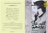 تقریظ امام خامنهای بر کتاب «گلستان یازدهم»+ تصویر