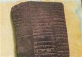 نسخه پزشکی به قدمت چهار هزار سال + تصاویر