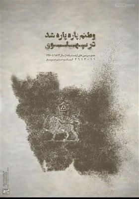 طرح/ وطنم پاره پاره شد در پهلوی
