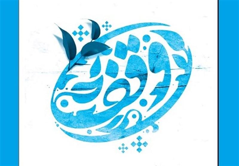 «احیای فرهنگ وقف» یکی از «الزامات تمدن نوین اسلامی» است