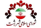 معوقات کارکنان شهرداری رشت پرداخت شود