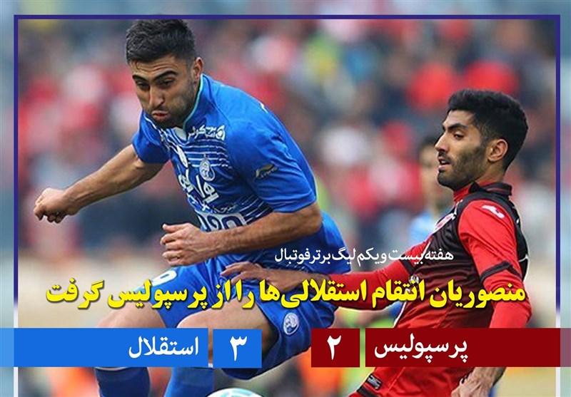 دربی استقلال پرسپولیس لیگ برتر