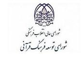 نظر شورای توسعه درباره روند ادغام اتحادیههای قرآنی