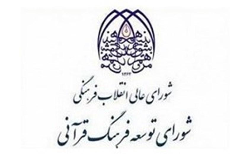تاریخ نامعلوم جلسه دوم ستاد راهبری طرح ملی حفظ قرآن/ نمایندگان مؤسسات قرآنی هم مشخص شدند