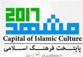 50 رئیس بلدیة مستعدون للمشارکة فی اجتماع رؤساء بلدیات العالم الاسلامی فی مشهد