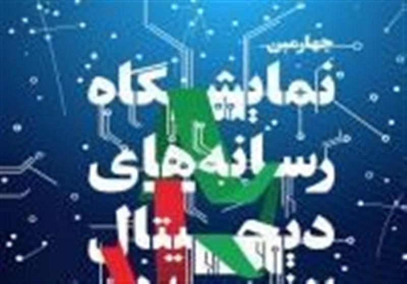 افتتاحیه رسمی چهارمین دوره از نمایشگاه رسانه های دیجیتال انقلاب اسلامی
