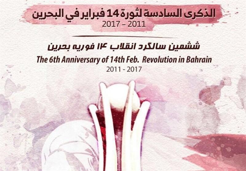 احیاء الذکرى السادسة لثورة 14 فبرایر البحرینیة