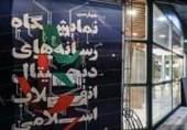 فیلم: مراحل آماده سازی بخش های چهارمین نمایشگاه رسانه های دیجیتال انقلاب اسلامی
