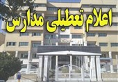"""مدارس """"سنندج، سقز، بانه، مریوان، سروآباد و بیجار"""" تعطیل شد"""