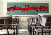 مدارس نوبت صبح 12 شهر آذربایجانغربی فردا تعطیل است