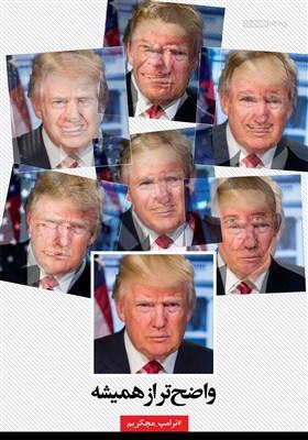پوستر/ ترامپ؛ چهره بدون روتوش آمریکا!!!