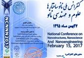 کنفرانس ملی نانو در کاشان