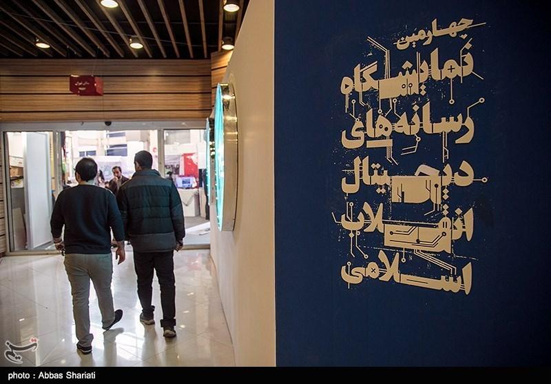 چهارمین نمایشگاه رسانههای دیجیتال انقلاب اسلامی به کار خود پایان داد