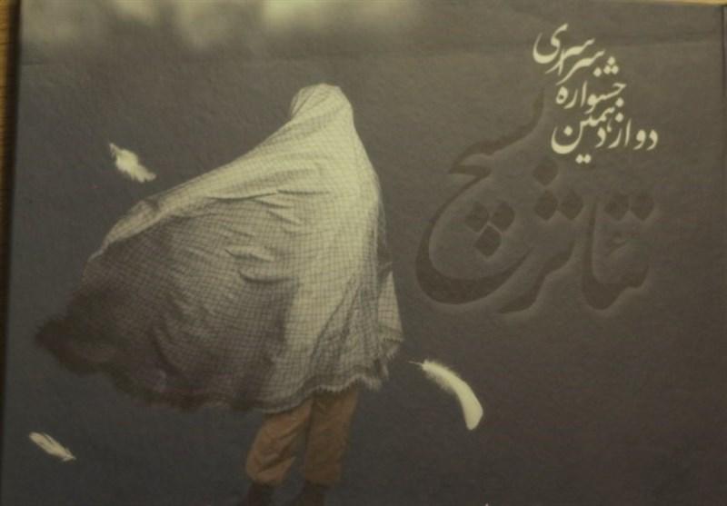 کتاب جشنواره بسیج