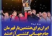 فتوتیتر/ ایران برای هشتمین بار قهرمان جام جهانی کشتی آزاد شد