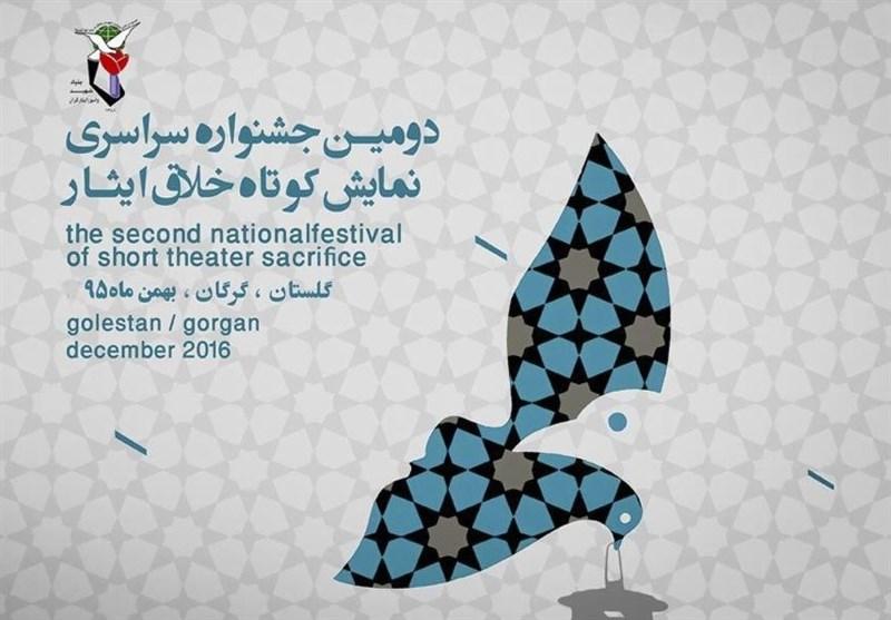 حضور 13 استان در جشنواره تئاتر کوتاه خلاق ایثار/ارسال 250 اثر به دبیرخانه جشنواره