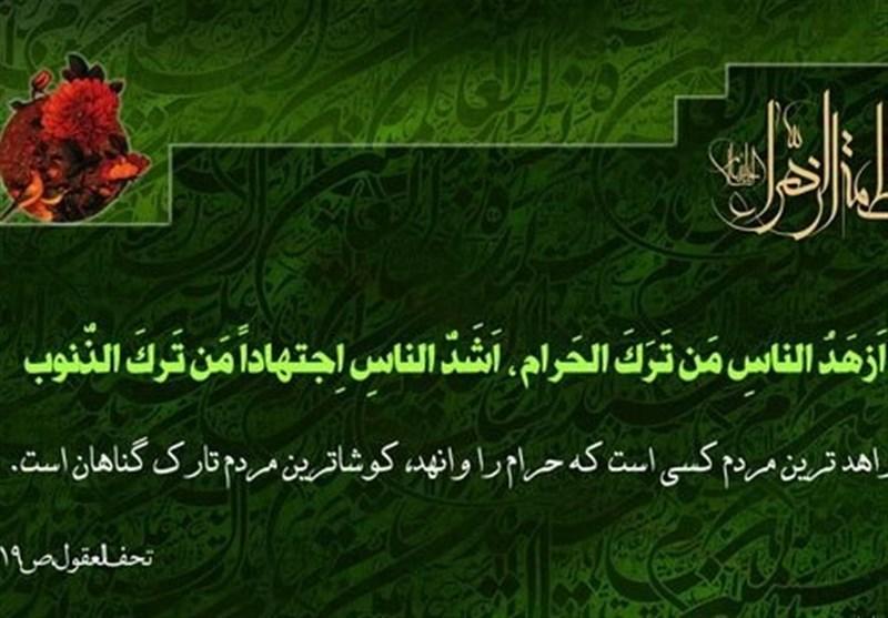 زاهدترین و کوشاترین مردم در کلام حضرت زهرا(س)