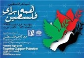 شعر فلسطین