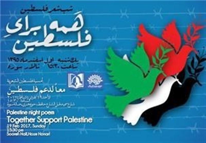 شب شعر فلسطین در حوزه هنری برگزار میشود