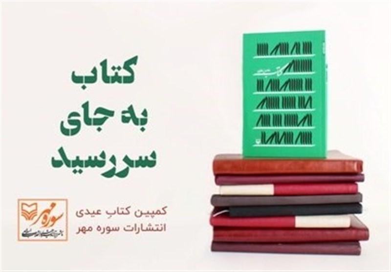برگزاری پویش «کتابِ عیدی» به جای سررسیدهای تبلیغاتی