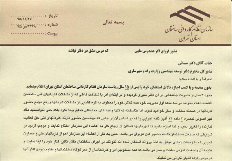 رئیس سازمان نظام کاردانی ساختمان استان تهران استعفا کرد + سند