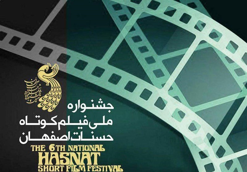 اعلام اسامی فیلمهای بخش سینمای ملل ششمین جشنواره حسنات
