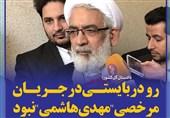 """فتوتیتر/منتظری:رودربایستی در جریان مرخصی """"مهدی هاشمی"""" نبود"""