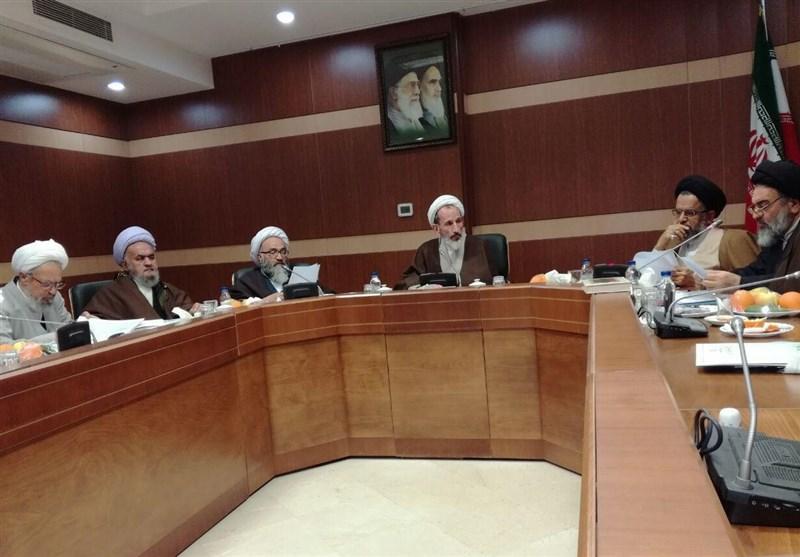 جلسه کمیسیونهای سیاسی - اجتماعی و حراست و پاسداری از ولایتفقیه مجلس خبرگان در قم برگزار شد