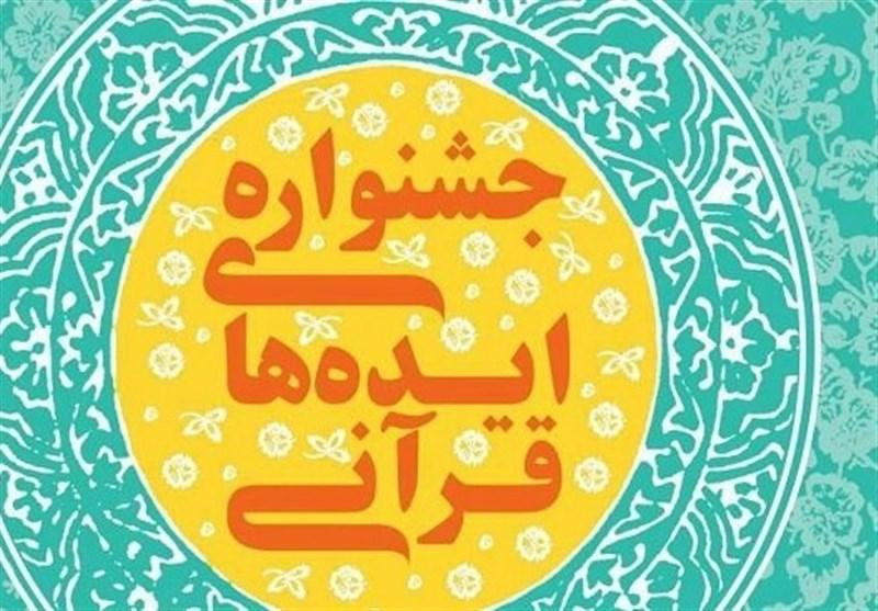 شرکت در جشنواره ملی ایدههای قرآنی تا 30 اسفند ماه فرصت دارد