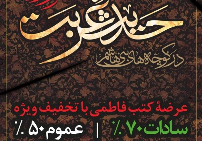 برگزاری نمایشگاه کتاب ویژه ایام فاطمیه