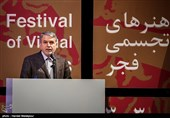 اختتامیه نهمین جشنواره بینالمللی هنرهای تجسمی فجر