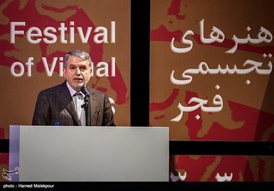 سخنرانی سیدرضا صالحی امیری وزیر فرهنگ و ارشاد اسلامی در مراسم اختتامیه نهمین جشنواره بینالمللی هنرهای تجسمی فجر