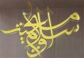 جشنواره اسلام و مسیحیت
