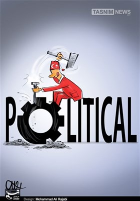 کاریکاتور/ ماهیگیری ترکیه از آب گلآلود سیاست!