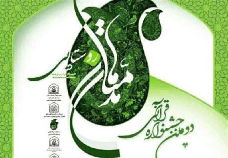 مهلت نامنویسی در جشنواره قرآنی «مدهامّتان» تمدید شد
