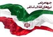 «جبهه مردمی نیروهای انقلاب اسلامی در خوزستان» اعلام موجودیت کرد