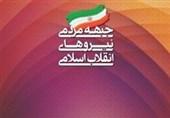 جبهه مردمی نیروی انقلاب اسلامی