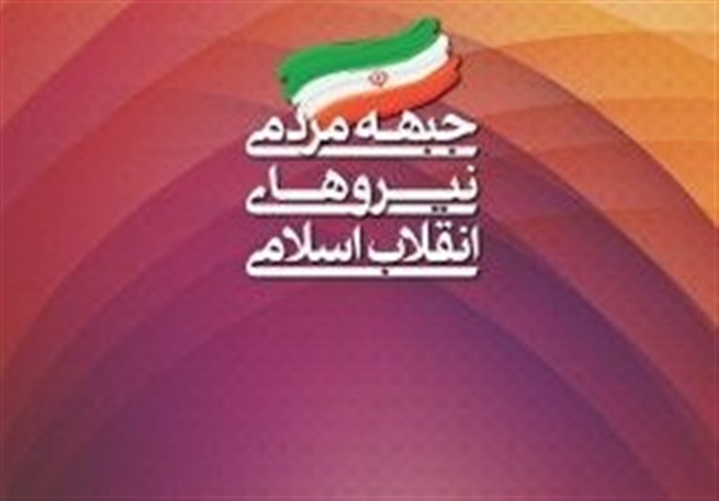 نشست کمیته ورزشکاران «جبهه مردمی نیروهای انقلاب اسلامی» برگزار شد