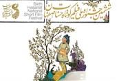 جشنواره حسنات اصفهان