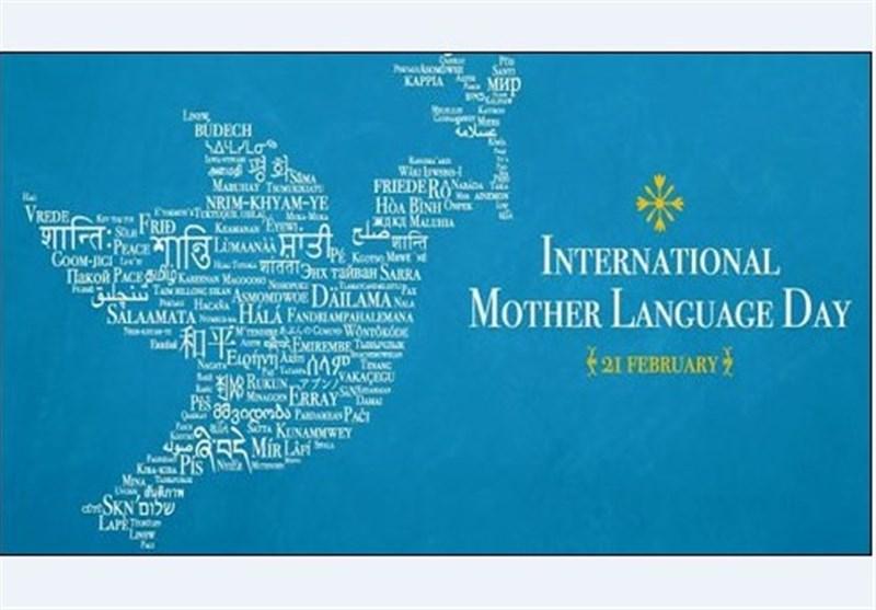 پاکستان سمیت دنیا بھر میں مادری زبانوں کا عالمی دن آج منایا جا رہا ہے