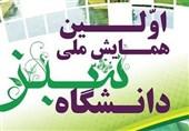 همایش ملی دانشگاه سبز در بوشهر برگزار میشود