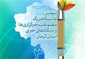 نمایشگاه مطبوعات کرمان