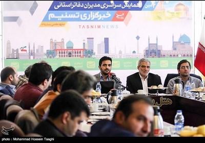 تسنیم کے صوبائی دفاتر کے ڈائریکٹرز کی چوتھی سالانہ کانفرنس