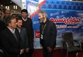 تسنیم کرمان
