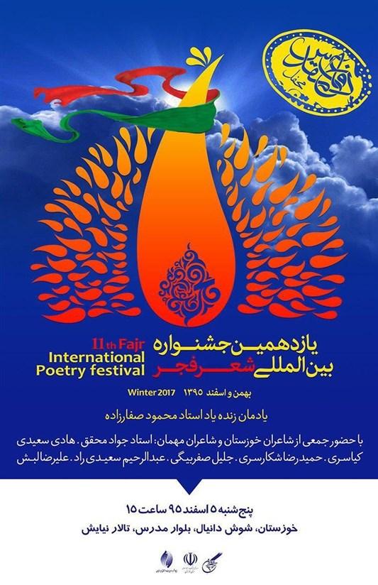 خبرگزاری تسنیم - برگزاری هشتمین محفل شعرخوانی جشنواره شعر فجر در ...