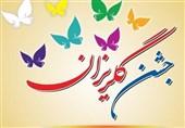 جشن گلریزان؛ هدیه لبخند امید و زندگی به خانوادههای زندانیان جرایم غیرعمد کردستانی+فیلم