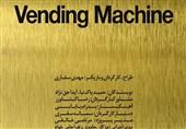 اجرای «وندینگ ماشین» از 20 اردیبهشت و چند خبر دیگر