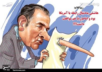کاریکاتور/ ورژن جدید آقای خاطره!!!